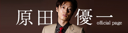 原田優一 official site