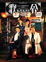 ミュージカルライブ「KAKAI歌会」