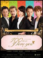 ミュージカルショウ「100年のI love you」